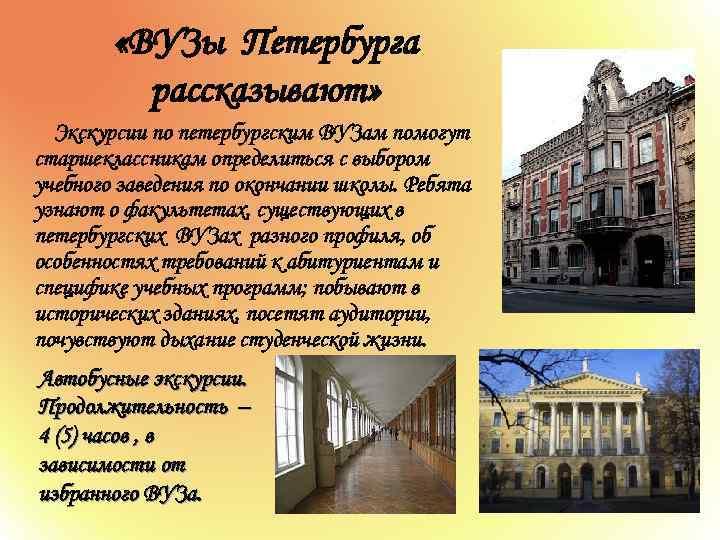 «ВУЗы Петербурга рассказывают» Экскурсии по петербургским ВУЗам помогут старшеклассникам определиться с выбором учебного