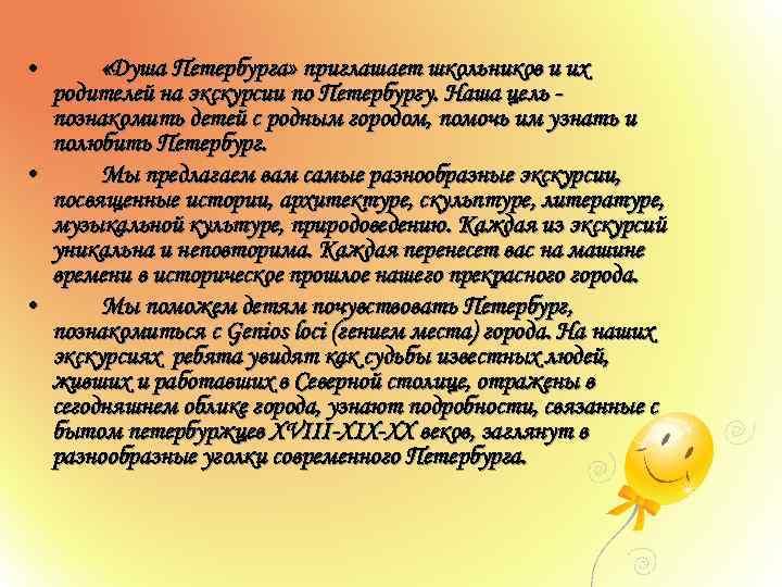 • «Душа Петербурга» приглашает школьников и их родителей на экскурсии по Петербургу. Наша