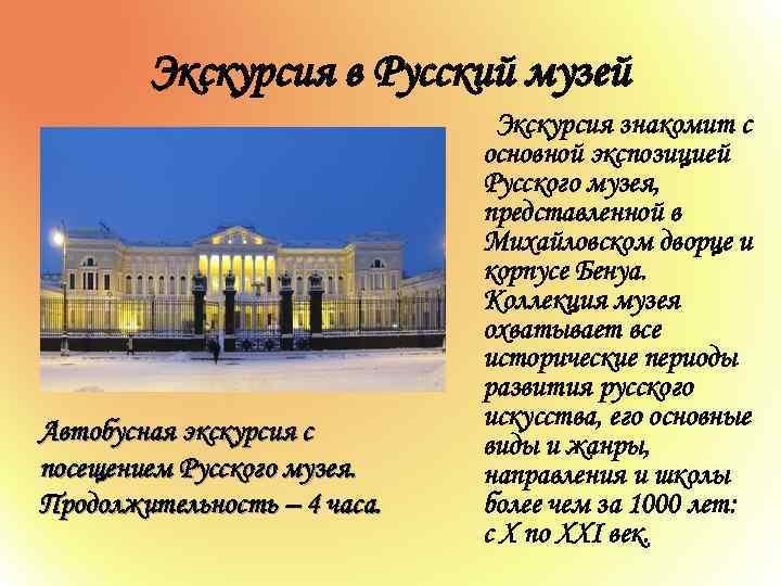 Экскурсия в Русский музей Автобусная экскурсия с посещением Русского музея. Продолжительность – 4 часа.