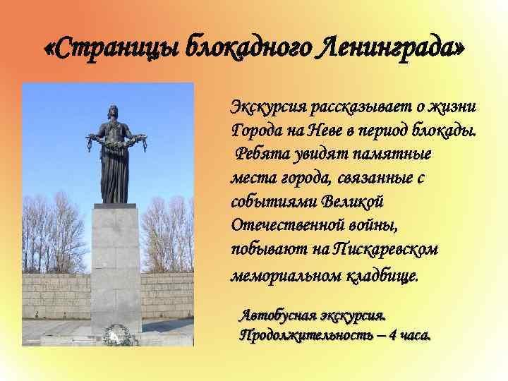 «Страницы блокадного Ленинграда» Экскурсия рассказывает о жизни Города на Неве в период блокады.