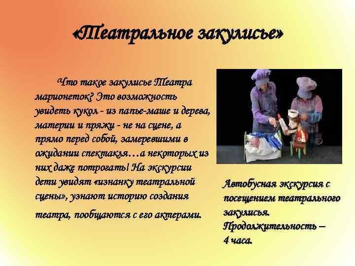«Театральное закулисье» Что такое закулисье Театра марионеток? Это возможность увидеть кукол - из