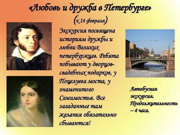 «Любовь и дружба в Петербурге» (к 14 февраля) • Эк Экскурсия посвящена историям