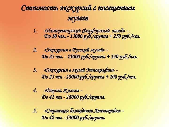 Стоимость экскурсий с посещением музеев 1. «Императорский Фарфоровый завод» До 30 чел. - 13000