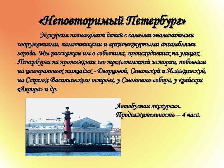 «Неповторимый Петербург» Экскурсия познакомит детей с самыми знаменитыми сооружениями, памятниками и архитектурными ансамблями