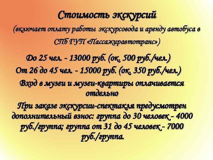 Стоимость экскурсий (включает оплату работы экскурсовода и аренду автобуса в СПб ГУП «Пассажиравтотранс» )