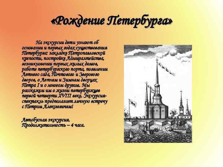 «Рождение Петербурга» На экскурсии дети узнают об основании и первых годах существования Петербурга: