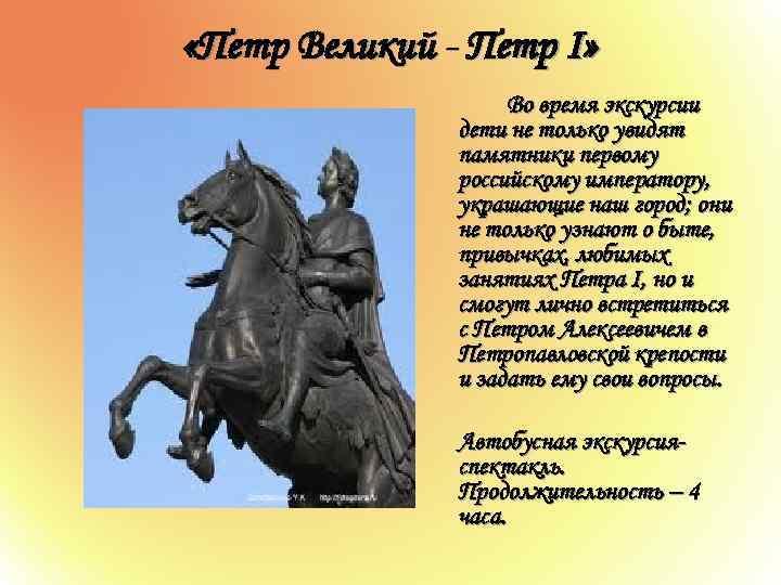 «Петр Великий - Петр I» Во время экскурсии дети не только увидят памятники