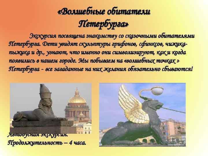 «Волшебные обитатели Петербурга» Экскурсия посвящена знакомству со сказочными обитателями Петербурга. Дети увидят скульптуры