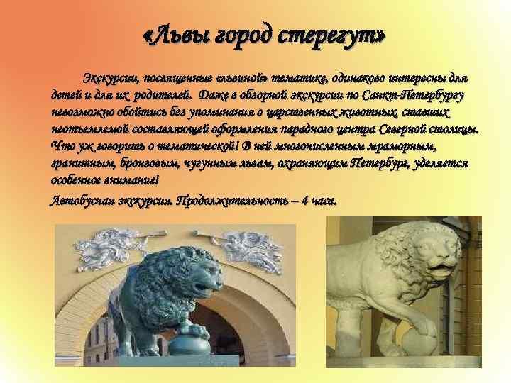 «Львы город стерегут» Экскурсии, посвященные «львиной» тематике, одинаково интересны для детей и для