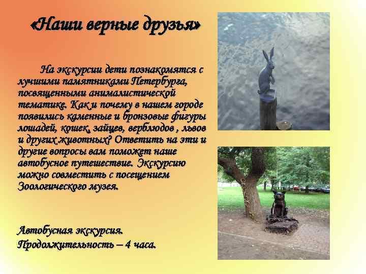 «Наши верные друзья» На экскурсии дети познакомятся с лучшими памятниками Петербурга, посвященными анималистической