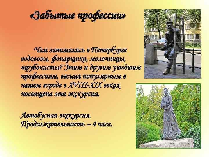 «Забытые профессии» Чем занимались в Петербурге водовозы, фонарщики, молочницы, трубочисты? Этим и другим