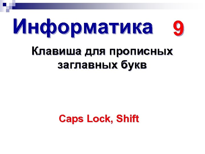 Информатика 9 Клавиша для прописных заглавных букв Caps Lock, Shift