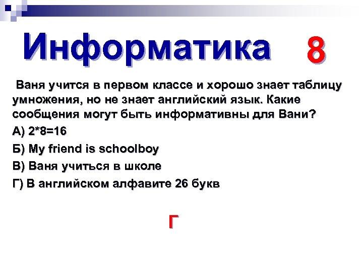 Информатика 8 Ваня учится в первом классе и хорошо знает таблицу умножения, но не