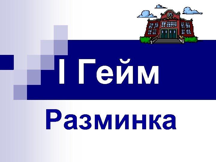 I Гейм Разминка