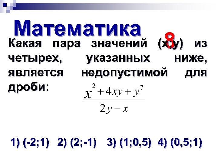 Математика Какая пара значений 8 Какая пара значений (х; у) из четырех, указанных ниже,