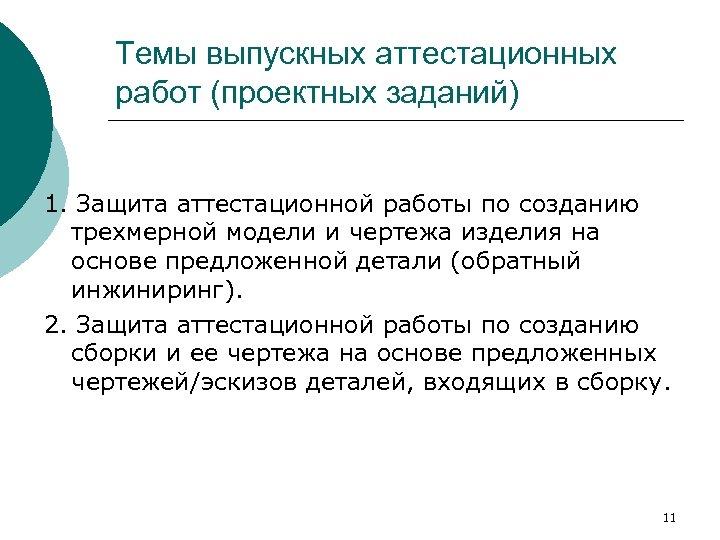 Темы выпускных аттестационных работ (проектных заданий) 1. Защита аттестационной работы по созданию трехмерной модели