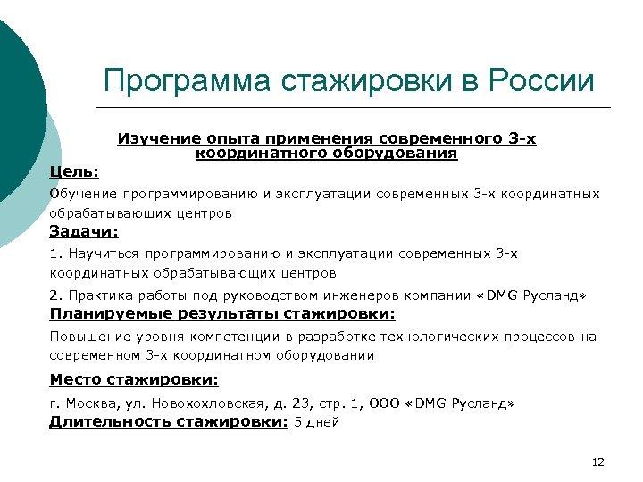 Программа стажировки в России Цель: Изучение опыта применения современного 3 -х координатного оборудования Обучение