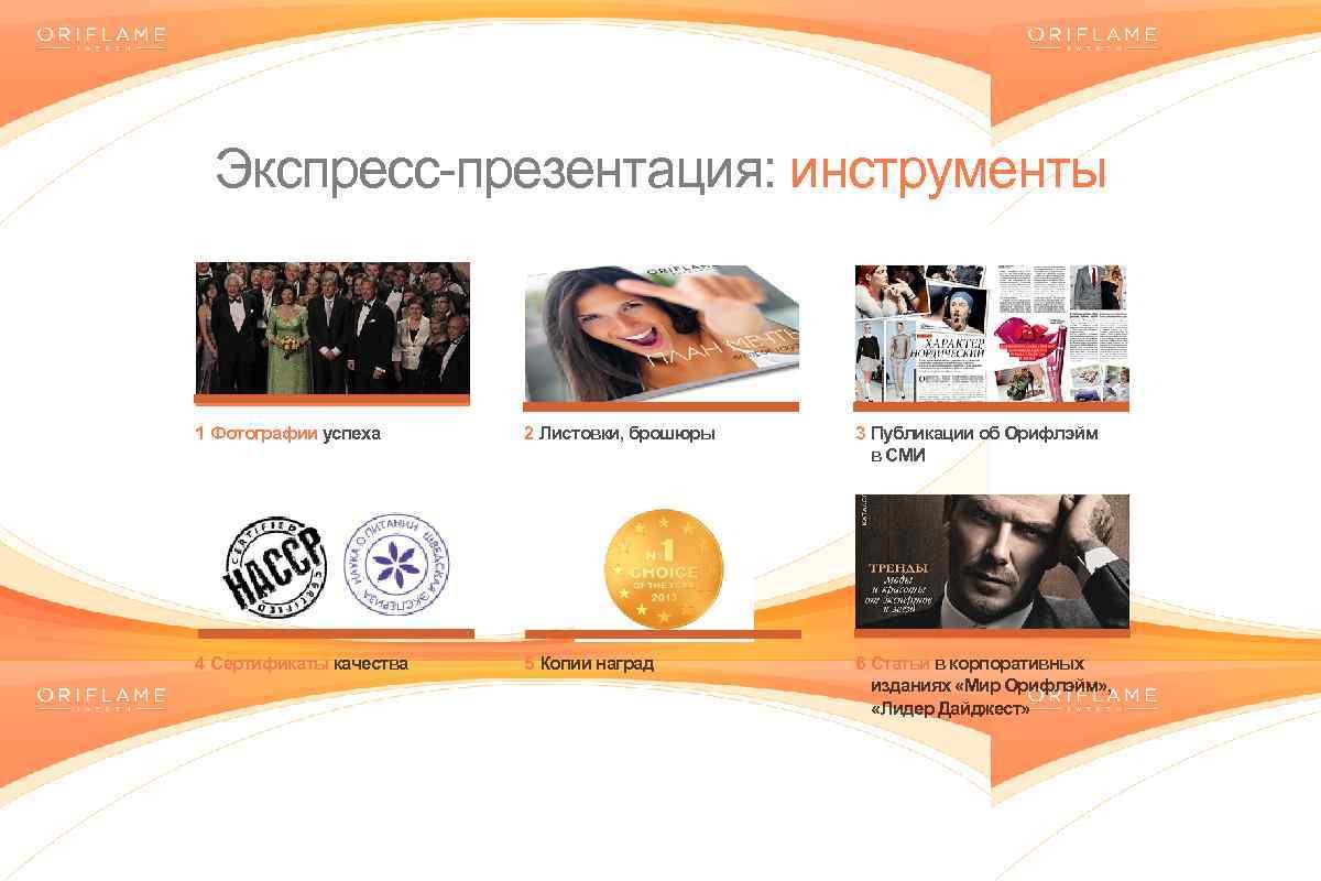 Экспресс-презентация: инструменты 1 Фотографии успеха 2 Листовки, брошюры 3 Публикации об Орифлэйм в СМИ