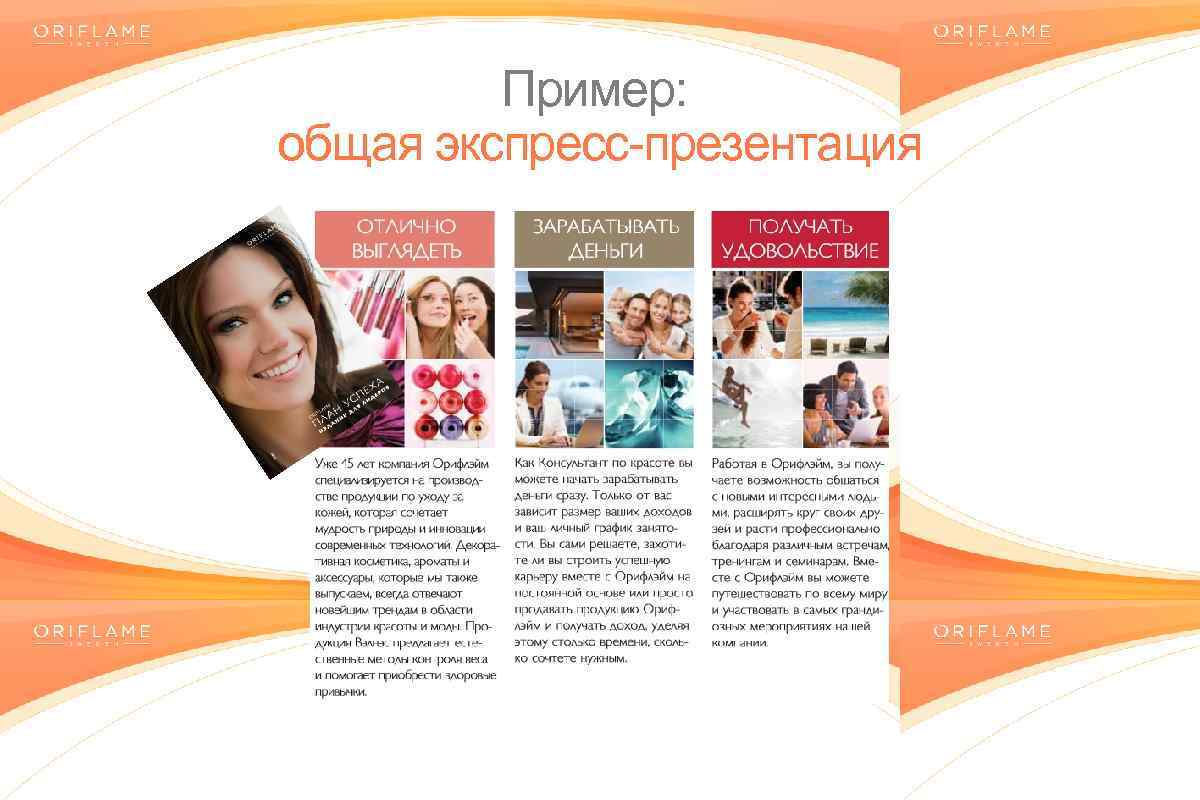 Пример: общая экспресс-презентация Copyright © 2014 by Oriflame Cosmetics SA