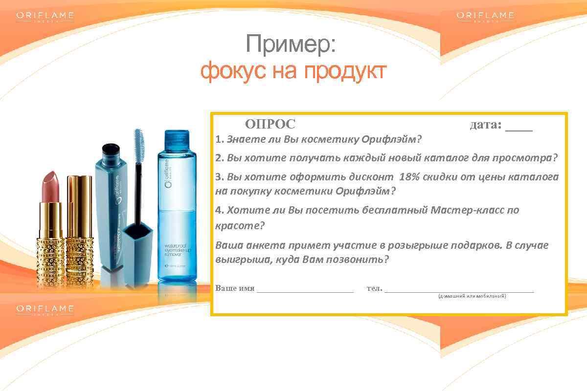Пример: фокус на продукт ОПРОС дата: ____ 1. Знаете ли Вы косметику Орифлэйм? 2.