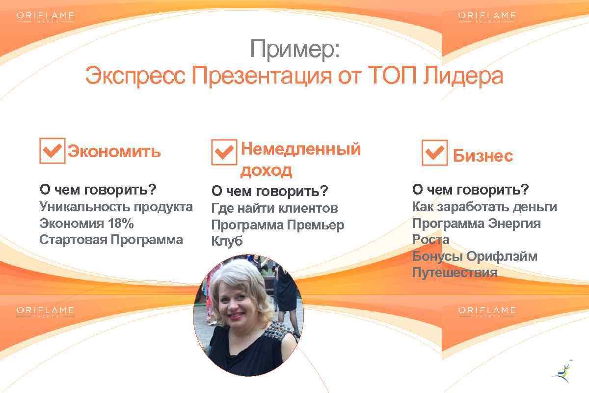 Пример: Экспресс Презентация от ТОП Лидера Экономить О чем говорить? Уникальность продукта Экономия 18%