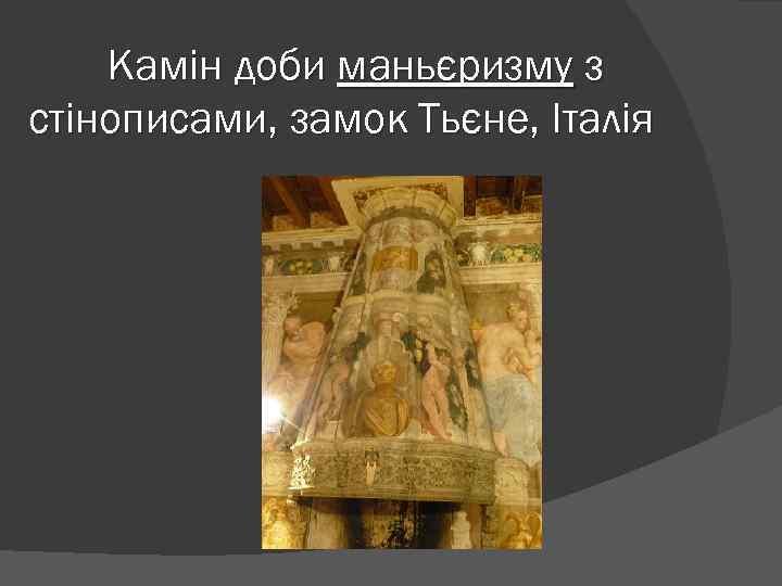 Камін доби маньєризму з стінописами, замок Тьєне, Італія