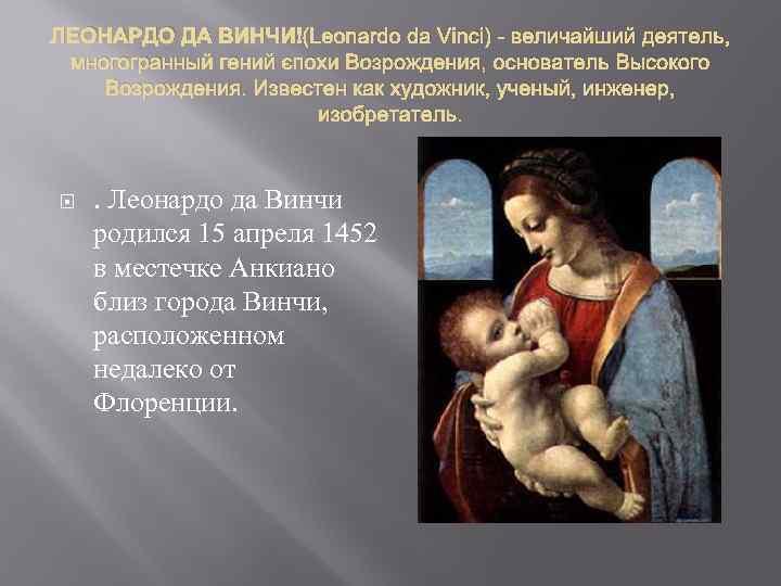 ЛЕОНАРДО ДА ВИНЧИ (Leonardo da Vinci) - величайший деятель, многогранный гений эпохи Возрождения, основатель