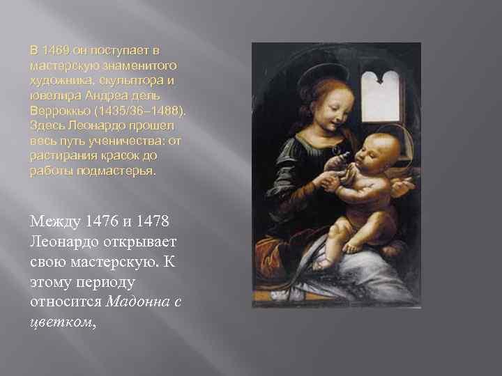 В 1469 он поступает в мастерскую знаменитого художника, скульптора и ювелира Андреа дель Верроккьо