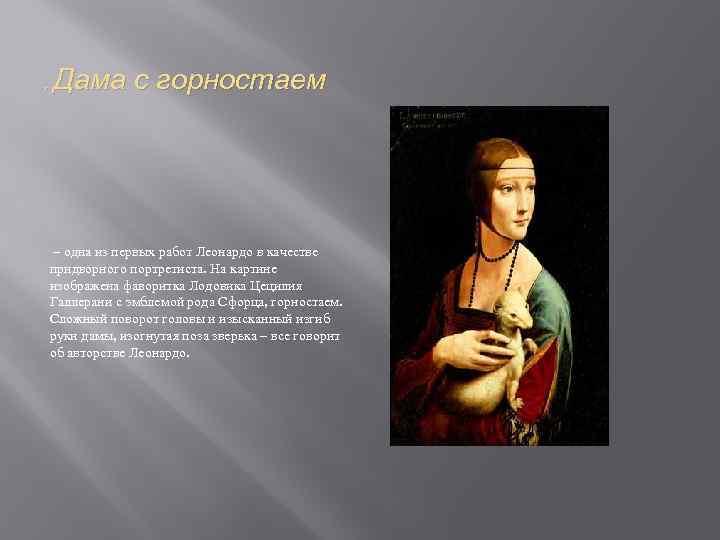. Дама с горностаем – одна из первых работ Леонардо в качестве придворного портретиста.