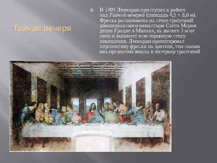 Тайная вечеря В 1495 Леонардо приступил к работе над Тайной вечерей (площадь 4,