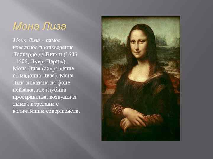 Мона Лиза – самое известное произведение Леонардо да Винчи (1503 – 1506, Лувр, Париж).