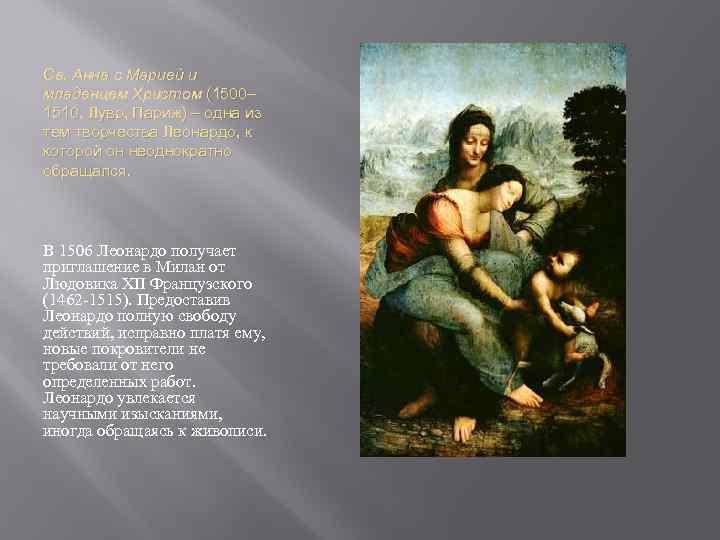 Св. Анна с Марией и младенцем Христом (1500– 1510, Лувр, Париж) – одна из