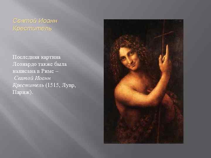 Святой Иоанн Креститель Последняя картина Леонардо также была написана в Риме – Святой Иоанн