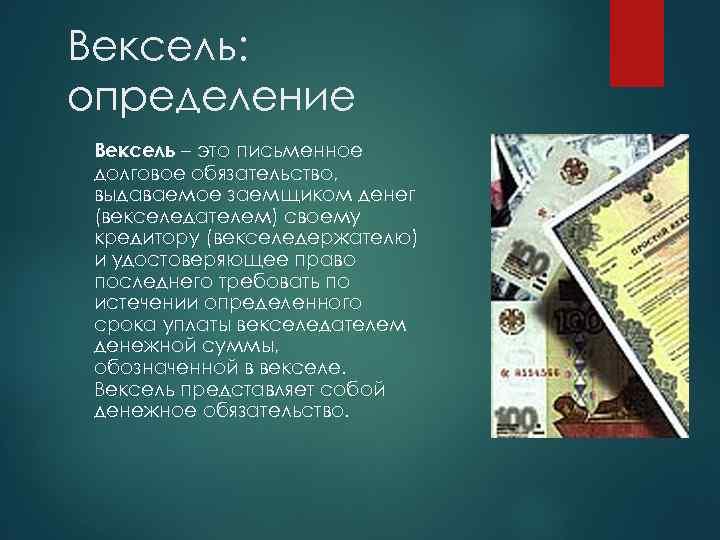 денежное обязательство это
