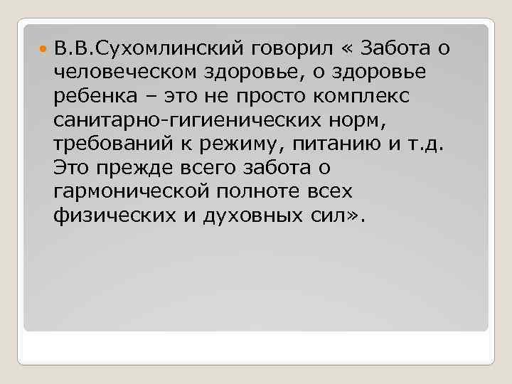 В. В. Сухомлинский говорил « Забота о человеческом здоровье, о здоровье ребенка –