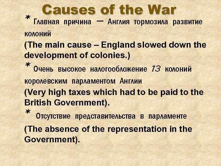 * Causes of the War Главная причина — Англия тормозила развитие колоний (The main