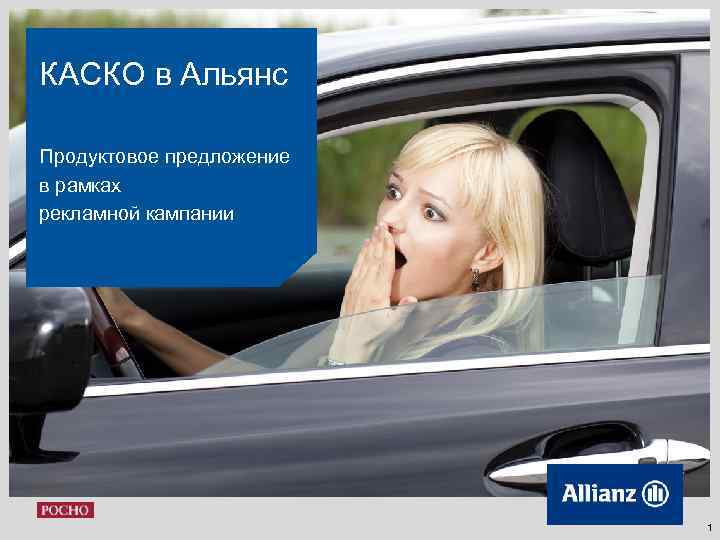 КАСКО в Альянс Продуктовое предложение в рамках рекламной кампании 1