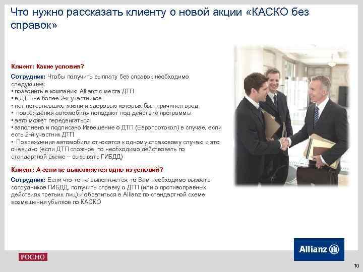 Что нужно рассказать клиенту о новой акции «КАСКО без справок» Клиент: Какие условия? Сотрудник: