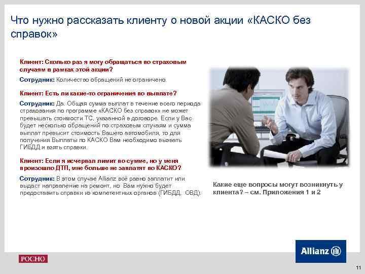 Что нужно рассказать клиенту о новой акции «КАСКО без справок» Клиент: Сколько раз я