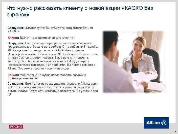Что нужно рассказать клиенту о новой акции «КАСКО без справок» Сотрудник: Здравствуйте! Вы страхуете