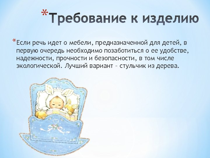 * *Если речь идет о мебели, предназначенной для детей, в первую очередь необходимо позаботиться