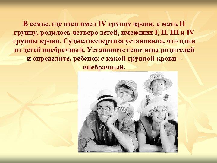 В семье, где отец имел IV группу крови, а мать II группу, родилось четверо
