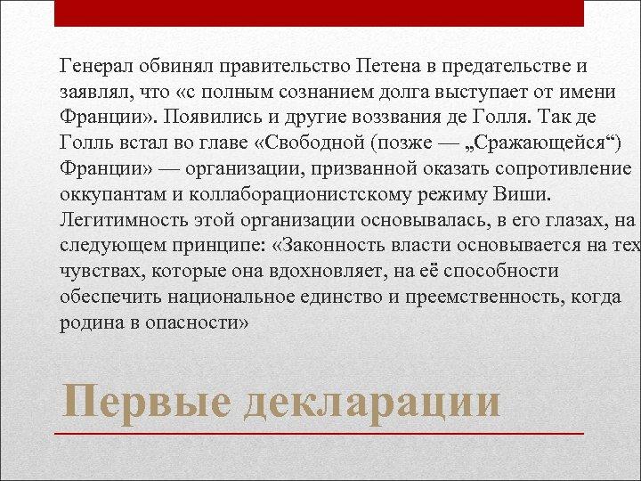 Генерал обвинял правительство Петена в предательстве и заявлял, что «с полным сознанием долга выступает