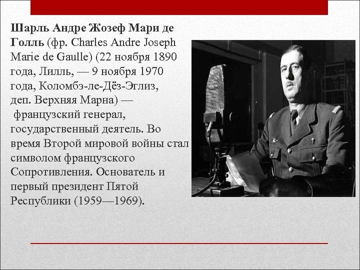 Шарль Андре Жозеф Мари де Голль (фр. Charles Andre Joseph Marie de Gaulle) (22