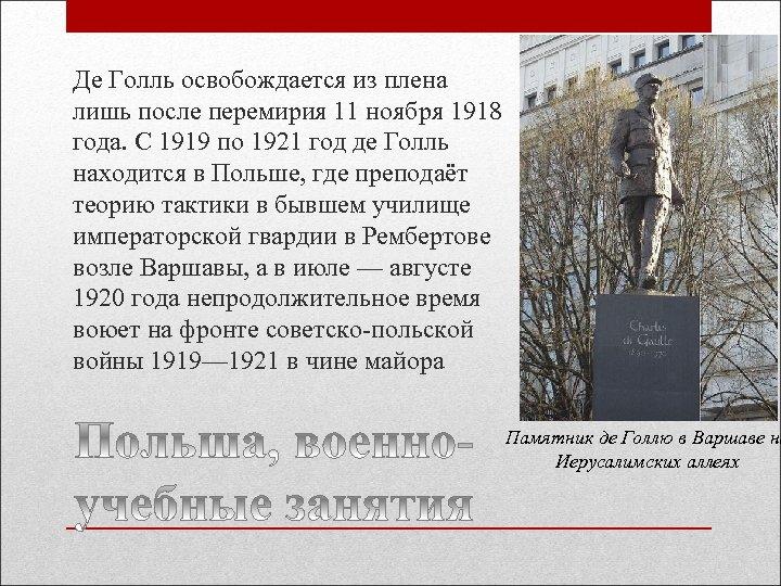 Де Голль освобождается из плена лишь после перемирия 11 ноября 1918 года. С 1919