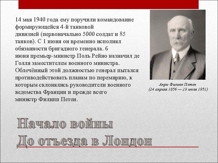 14 мая 1940 года ему поручили командование формирующейся 4 -й танковой дивизией (первоначально 5000