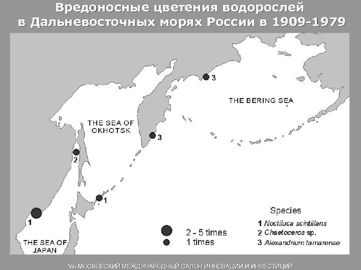 Вредоносные цветения водорослей в Дальневосточных морях России в 1909 -1979 Viii МОСКОВСКИЙ МЕЖДУНАРОДНЫЙ САЛОН