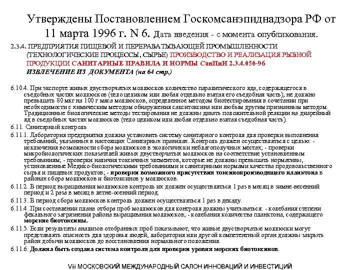 Утверждены Постановлением Госкомсанэпиднадзора РФ от 11 марта 1996 г. N 6. Дата введения -