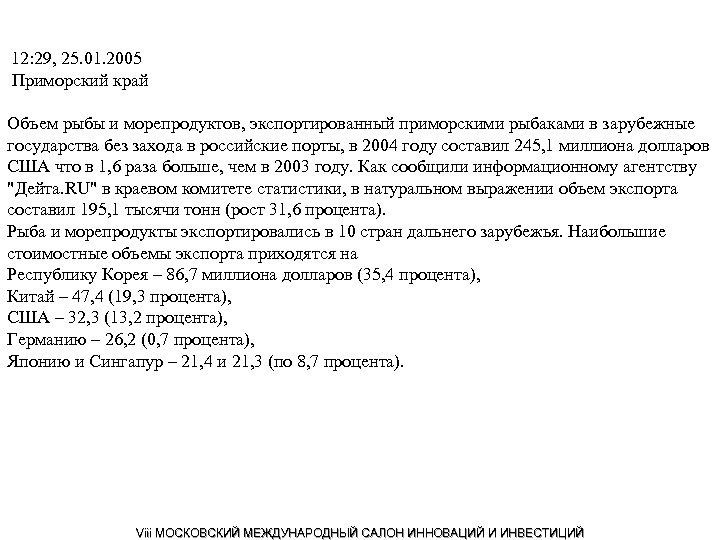12: 29, 25. 01. 2005 Приморский край Объем рыбы и морепродуктов, экспортированный приморскими