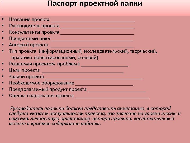 Паспорт проектной папки • Название проекта ________________ • Руководитель проекта ______________ • Консультанты проекта